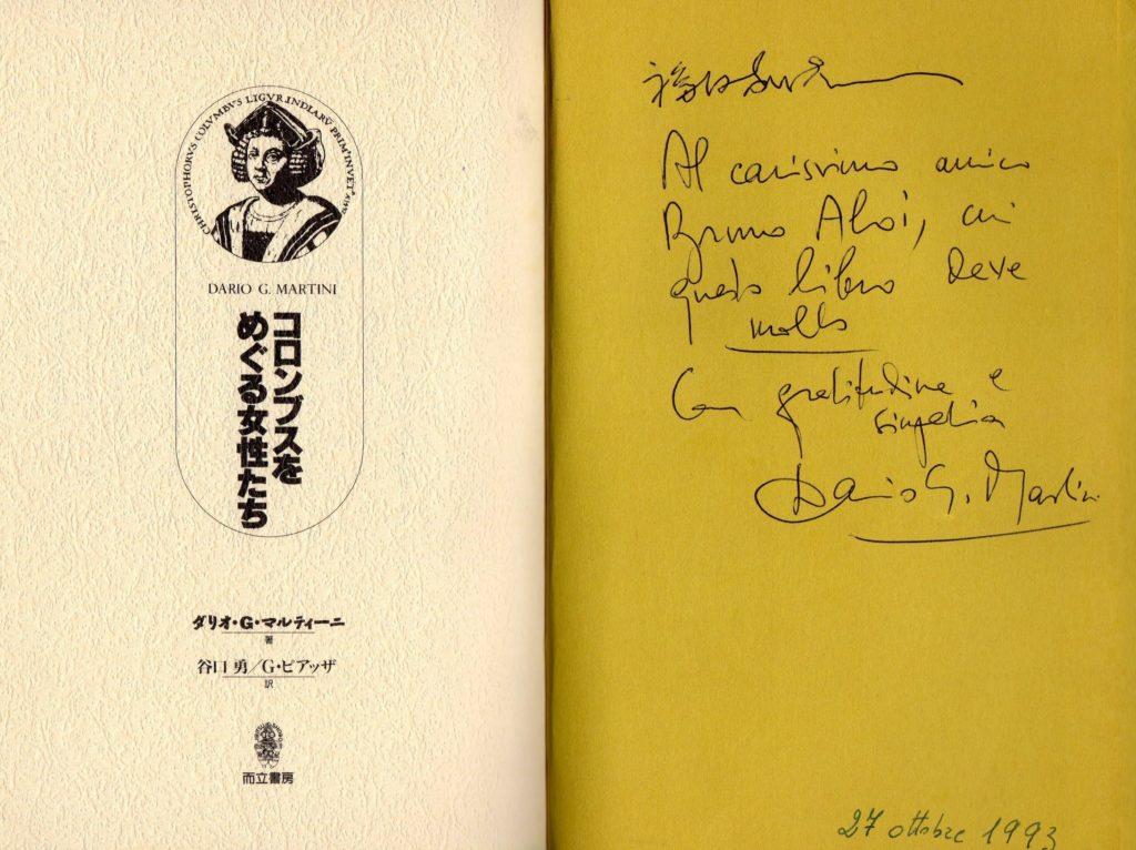 Fukuda-DOC-DOC-DOCDario-G.-Martini-Colombo-visto-dalle-donne-tradotto-in-giapponese-1024x749  BIBLIOTECA-Dario-G.-Martini-in-giapponese-DOC-1024x766