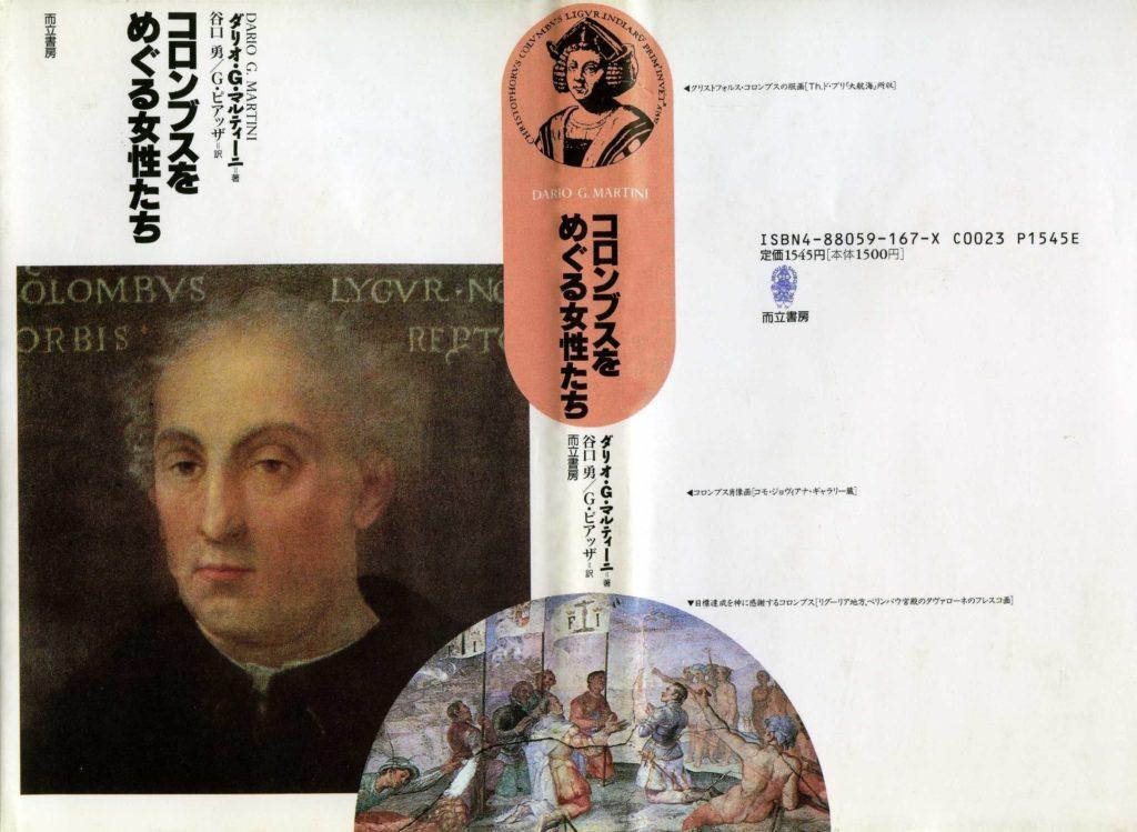 Fukuda-DOC-DOC-DOCDario-G.-Martini-Colombo-visto-dalle-donne-tradotto-in-giapponese-1024x749