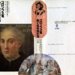 BIBLIOTECA-CNC-ICCC-Dario-G.-Martini-LAmmiraglio-e-le-sette-lune-587x1024  Fukuda-DOC-DOC-DOCDario-G.-Martini-Colombo-visto-dalle-donne-tradotto-in-giapponese-150x150