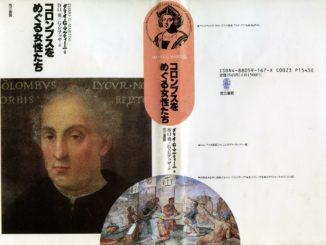 Fukuda-DOC-DOC-DOCDario-G.-Martini-Colombo-visto-dalle-donne-tradotto-in-giapponese-326x245