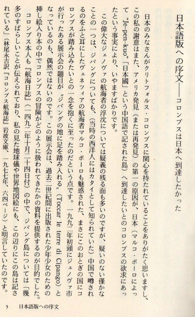 Fukuda-DOC-DOC-DOCDario-G.-Martini-Colombo-visto-dalle-donne-tradotto-in-giapponese-1024x749  BIBLIOTECA-Dario-G.-Martini-in-giapponese-DOC-1024x766  Fukuda-Doc-pag-4-1024x622  Fukuda-Doc-5-630x1024