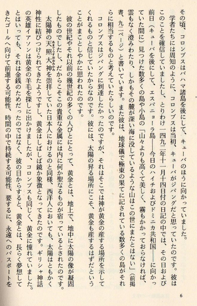 Fukuda-DOC-DOC-DOCDario-G.-Martini-Colombo-visto-dalle-donne-tradotto-in-giapponese-1024x749  BIBLIOTECA-Dario-G.-Martini-in-giapponese-DOC-1024x766  Fukuda-Doc-pag-4-1024x622  Fukuda-Doc-5-630x1024  Fukuda-Doc-6-660x1024