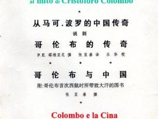 BIBLIOTECA-CNC-ICCC-Taviani-Dal-mito-della-Cina-di-Marco-Polo-al-mito-di-Cristoforo-Colombo-326x245