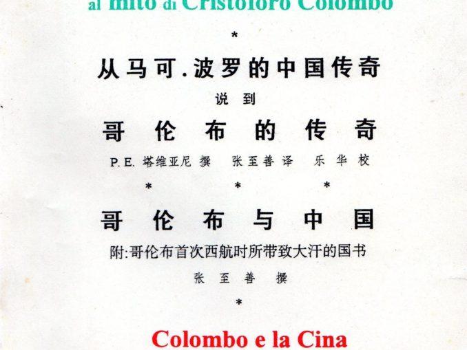 BIBLIOTECA-CNC-ICCC-Taviani-Dal-mito-della-Cina-di-Marco-Polo-al-mito-di-Cristoforo-Colombo-678x509