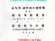 BIBLIOTECA-CNC-ICCC-Taviani-Dal-mito-della-Cina-di-Marco-Polo-al-mito-di-Cristoforo-Colombo-80x60